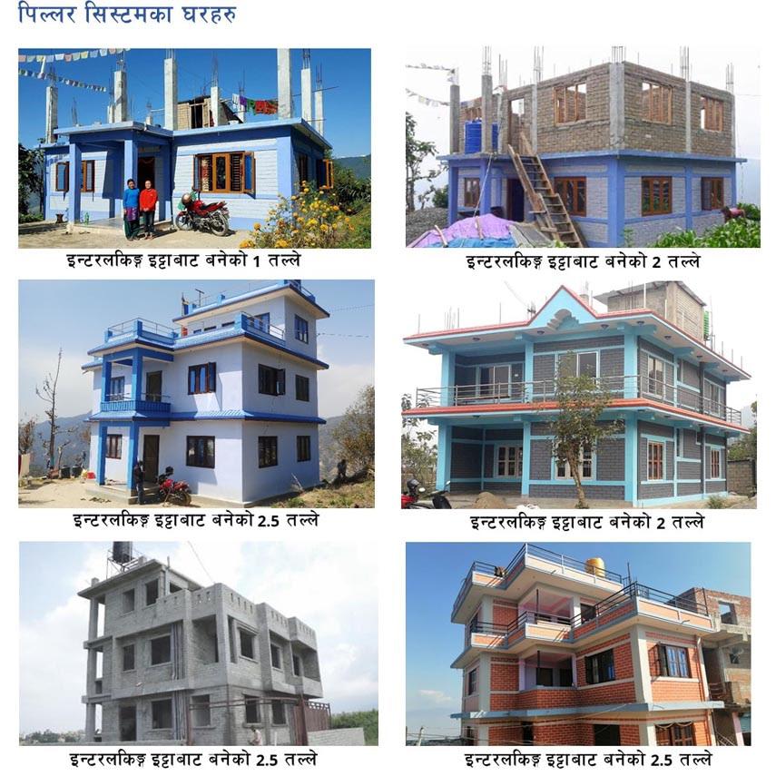 CSEB Interlocking Bricks RCC house Nepal